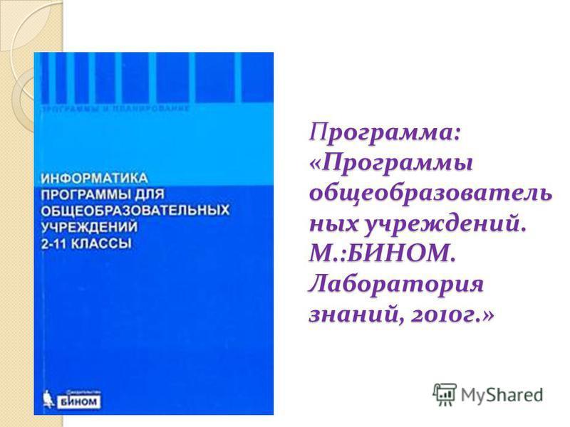 Программа: «Программы общеобразовательных учреждений. М.:БИНОМ. Лаборатория знаний, 2010 г.»