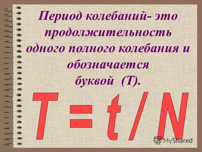 Период колебаний- это продолжительность одного полного колебания и обозначается буквой (Т).