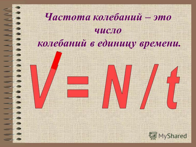Частота колебаний – это число колебаний в единицу времени.