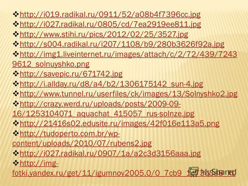 http://i019.radikal.ru/0911/52/a08b4f7396cc.jpg http://i027.radikal.ru/0805/cd/7ea2919ee811. jpg http://www.stihi.ru/pics/2012/02/25/3527. jpg http://s004.radikal.ru/i207/1108/b9/280b3626f92a.jpg http://img1.liveinternet.ru/images/attach/c/2/72/439/7