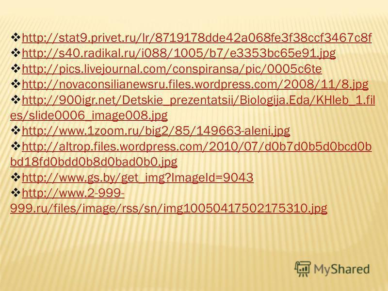 http://stat9.privet.ru/lr/8719178dde42a068fe3f38ccf3467c8f http://s40.radikal.ru/i088/1005/b7/e3353bc65e91. jpg http://pics.livejournal.com/conspiransa/pic/0005c6te http://novaconsilianewsru.files.wordpress.com/2008/11/8. jpg http://900igr.net/Detski