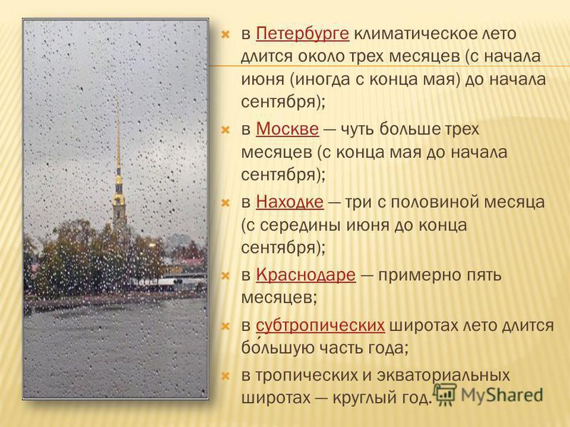 в Петербурге климатическое лето длится около трех месяцев (с начала июня (иногда с конца мая) до начала сентября);Петербурге в Москве чуть больше трех месяцев (с конца мая до начала сентября);Москве в Находке три с половиной месяца (с середины июня д