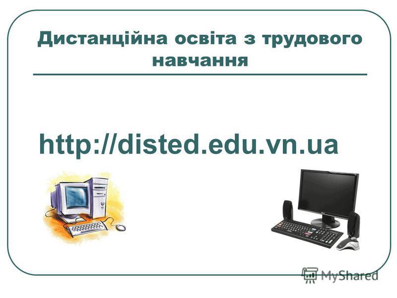 Дистанційна освіта з трудового навчання http://disted.edu.vn.ua