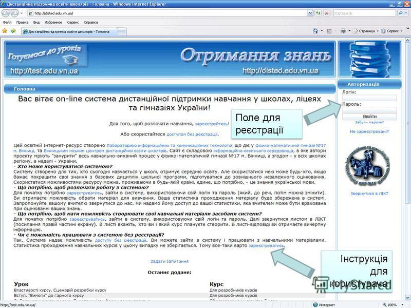 Поле для реєстрації Інструкція для користувача