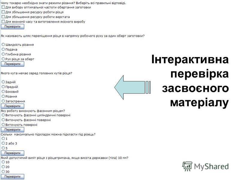 Інтерактивна перевірка засвоєного матеріалу
