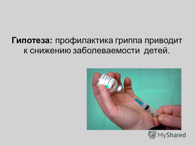 Гипотеза: профилактика гриппа приводит к снижению заболеваемости детей.