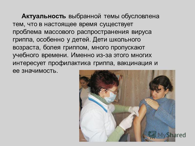 Актуальность выбранной темы обусловлена тем, что в настоящее время существует проблема массового распространения вируса гриппа, особенно у детей. Дети школьного возраста, болея гриппом, много пропускают учебного времени. Именно из-за этого многих инт