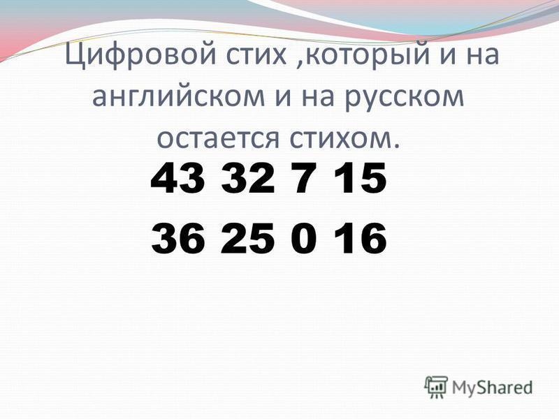 Цифровой стих,который и на английском и на русском остается стихом. 43 32 7 15 36 25 0 16