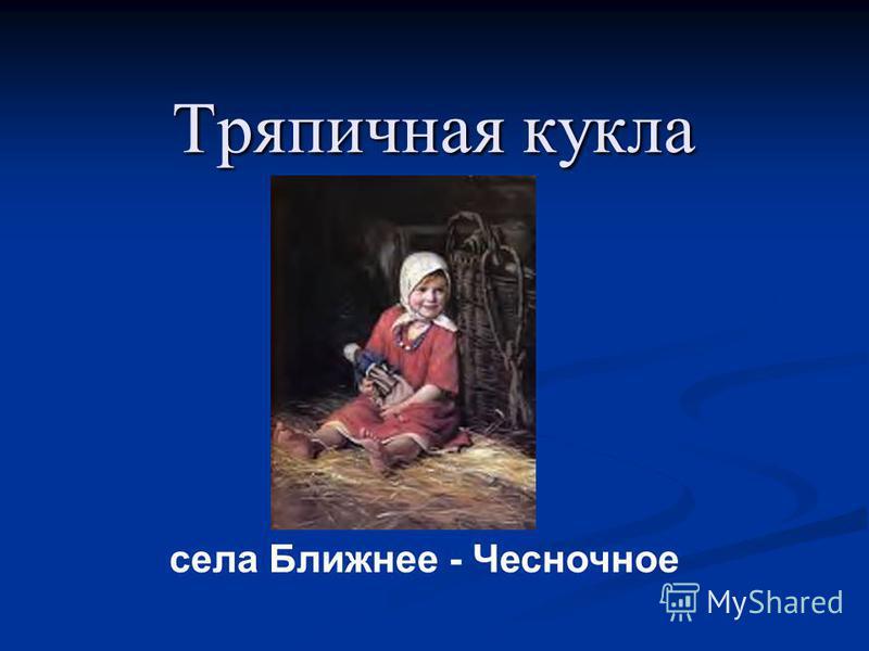 Тряпичная кукла села Ближнее - Чесночное