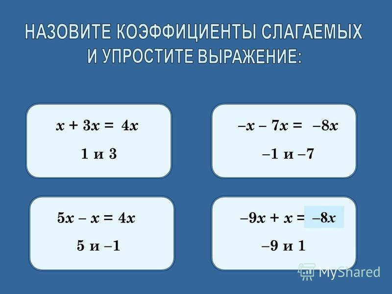 х + 3 х = 1 и 3 4х4х 5 х – х = 5 и –1 4х4х – х – 7 х = –1 и –7 –8х–8х –9 х + х = –9 и 1 –8х–8х