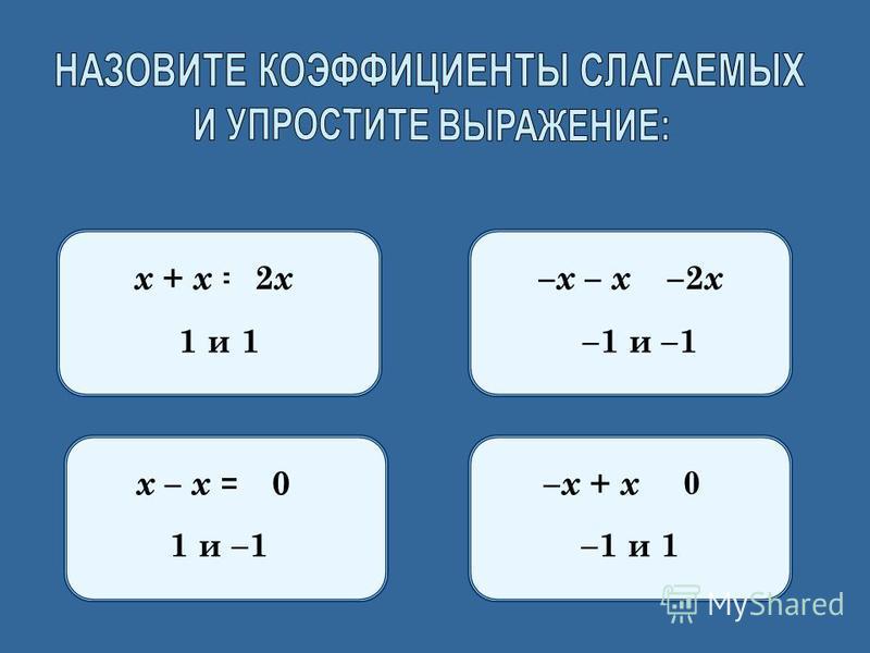 х + х = 1 и 1 2х2х х – х = 1 и –1 0 – х – х = –1 и –1 –2х–2х – х + х = –1 и 1 0