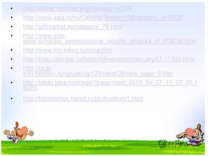 http://allday.ru/index.php?newsid=46384 http://www.asia.ru/ru/Catalog/?page=15&category_id=9539 http://giftmarket.su/category_78. html http://www.kids- price.ru/vimbo_garmonichnoe_razvitie_rebenka_ot_609028. html http://www.kids- price.ru/vimbo_garmo