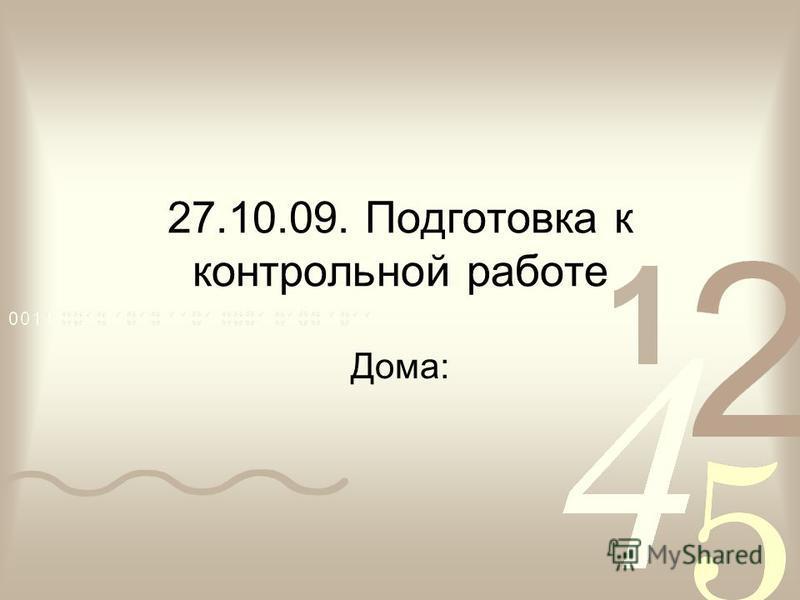 27.10.09. Подготовка к контрольной работе Дома: