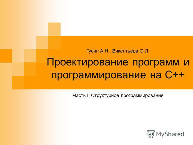 Гусин А.Н., Викентьева О.Л. Проектирование программ и программирование на С++ Часть I: Структурное программирование