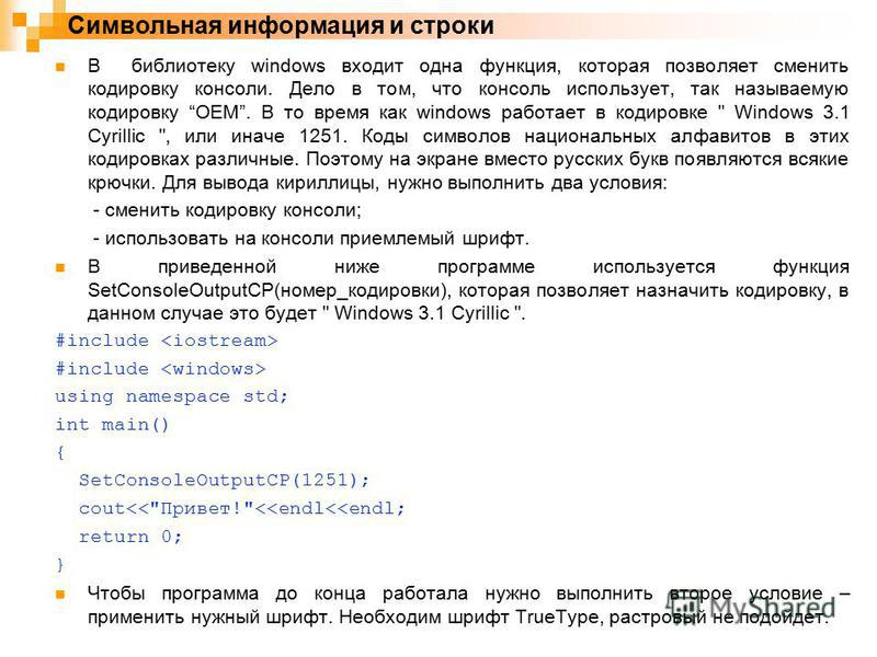 Символьная информация и строки В библиотеку windows входит одна функция, которая позволяет сменить кодировку консоли. Дело в том, что консоль использует, так называемую кодировку OEM. В то время как windows работает в кодировке