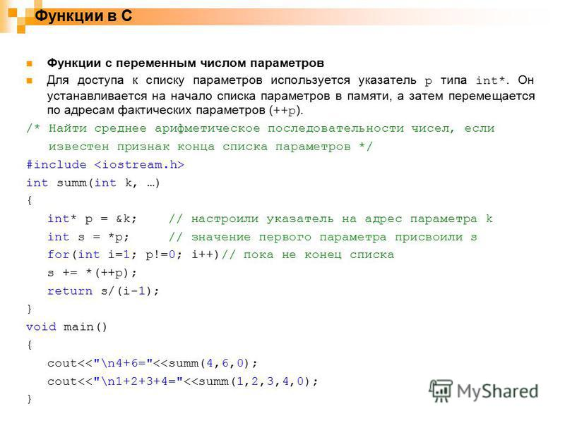Функции в С Функции с переменным числом параметров Для доступа к списку параметров используется указатель p типа int*. Он устанавливается на начало списка параметров в памяти, а затем перемещается по адресам фактических параметров ( ++p ). /* Найти с