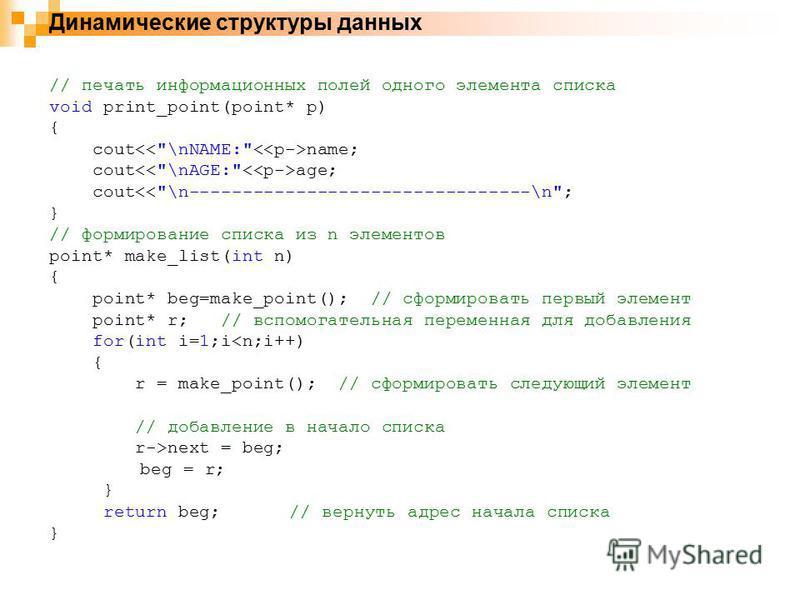 Динамические структуры данных // печать информационных полей одного элемента списка void print_point(point* p) { cout name; cout age; cout<<