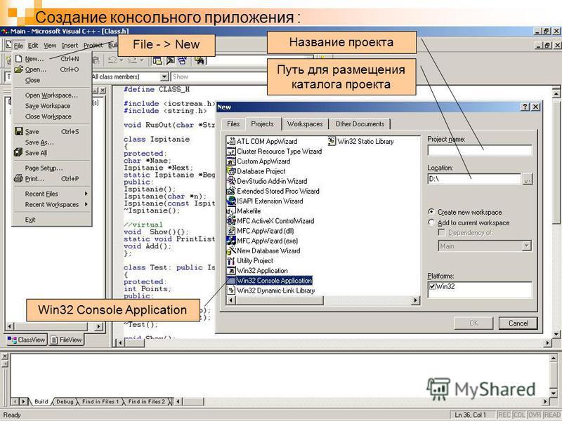 Создание консольного приложения : Win32 Console Application File - > New Название проекта Путь для размещения каталога проекта