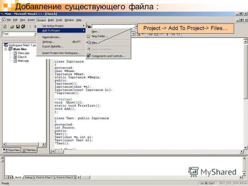 Добавление существующего файла : Project -> Add To Project-> Files…