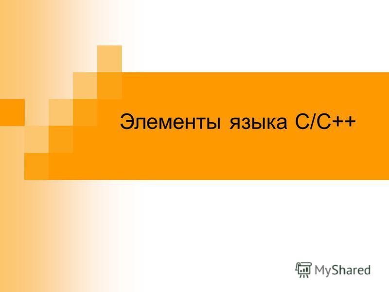 Элементы языка C/C++