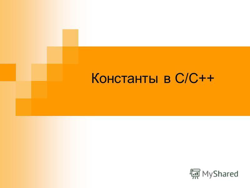 Константы в C/C++