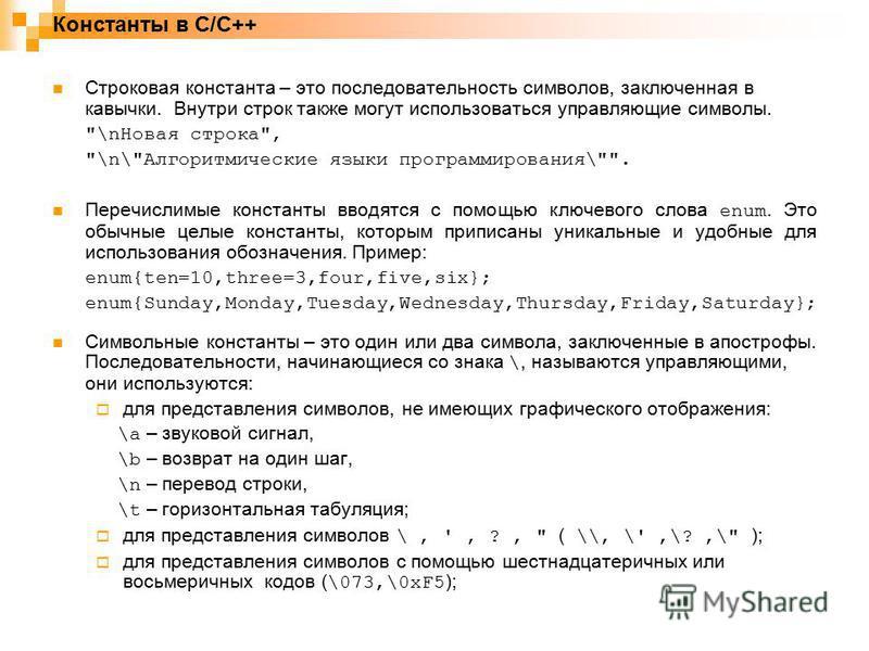 Константы в C/C++ Строковая константа – это последовательность символов, заключенная в кавычки. Внутри строк также могут использоваться управляющие символы.