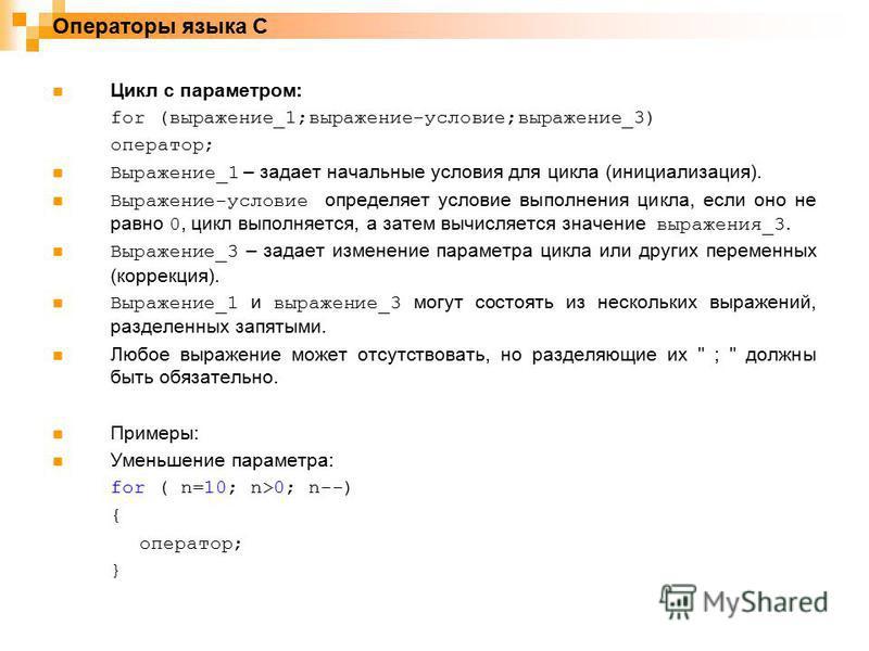 Операторы языка C Цикл с параметром: for (выражение_1;выражение-условие;выражение_3) оператор; Выражение_1 – задает начальные условия для цикла (инициализация). Выражение-условие определяет условие выполнения цикла, если оно не равно 0, цикл выполняе