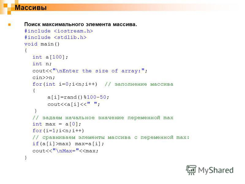 Массивы Поиск максимального элемента массива. #include void main() { int a[100]; int n; cout<<