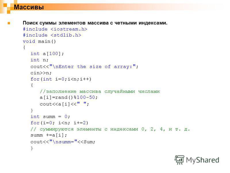 Массивы Поиск суммы элементов массива с четными индексами. #include void main() { int a[100]; int n; cout<<