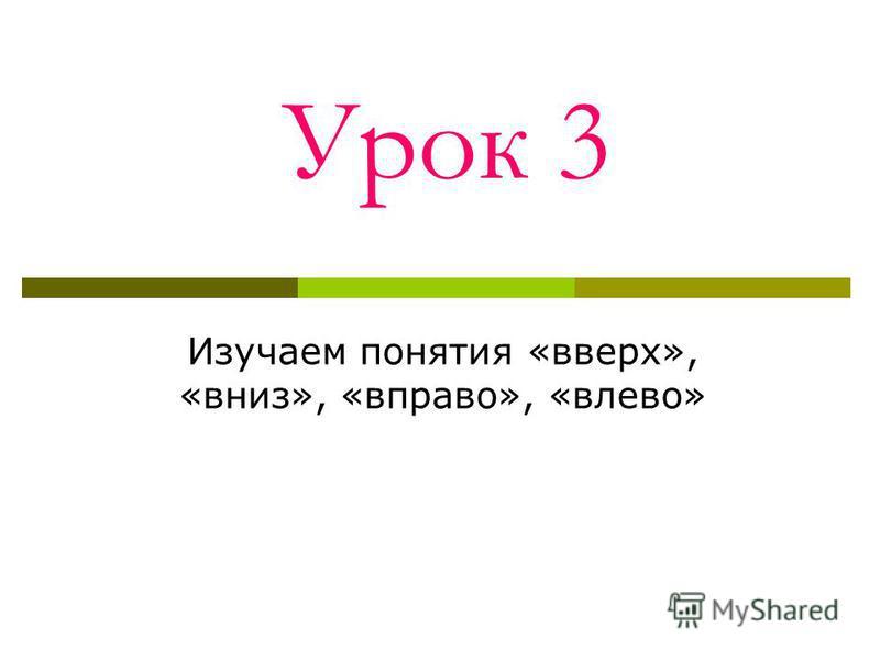 Урок 3 Изучаем понятия «вверх», «вниз», «вправо», «влево»