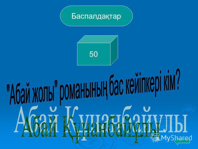 Баспалдақтар 50