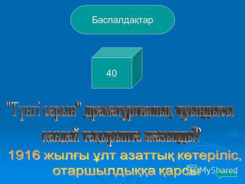 Баспалдақтар 40