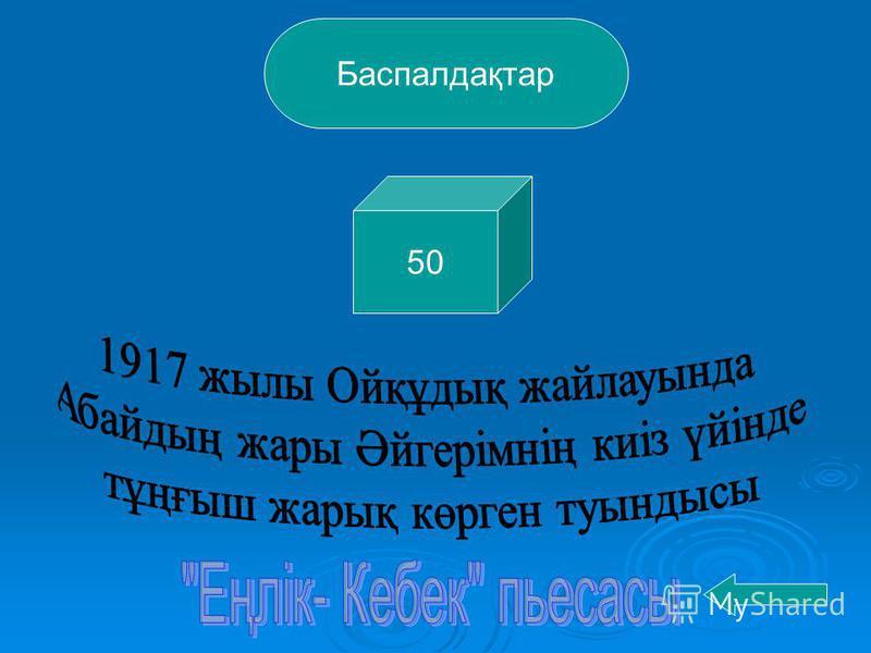 50 Баспалдақтар