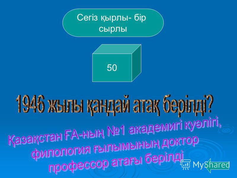 Сегіз қырлы- бір сырлы 50