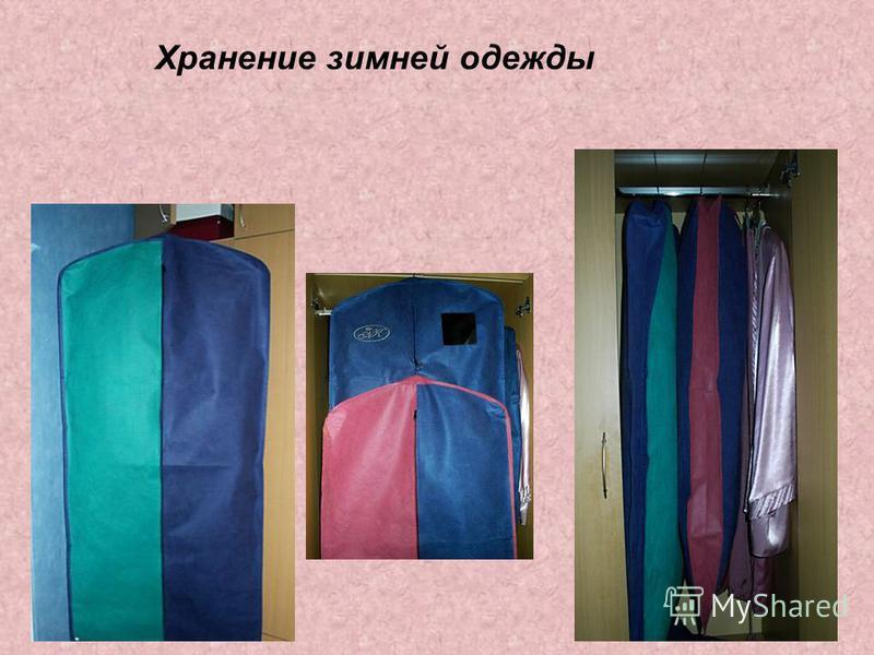 Хранение зимней одежды и обуви