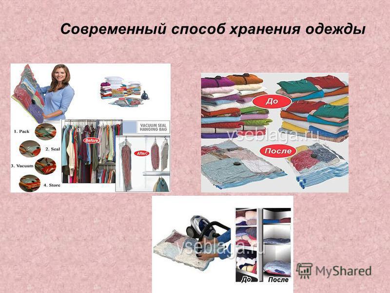 Современный способ хранения одежды