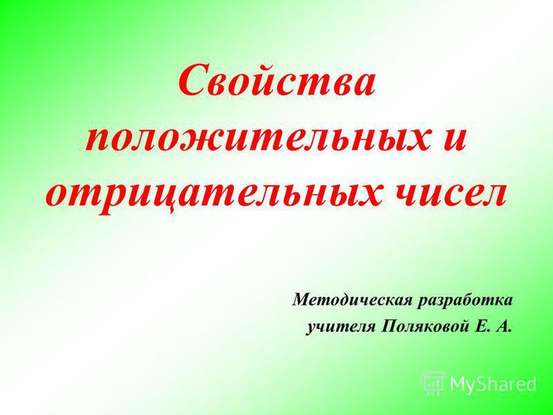 Свойства положительных и отрицательных чисел Методическая разработка учителя Поляковой Е. А.