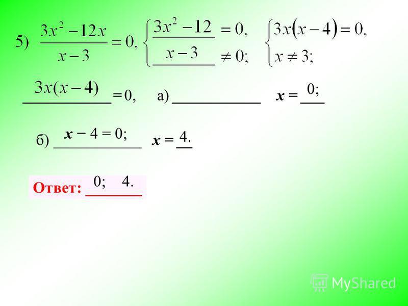 ___________= 0,а) ___________ х = ___ б) ___________ х = __ Ответ: _______ 0; х 4 = 0; 4. 0;4.