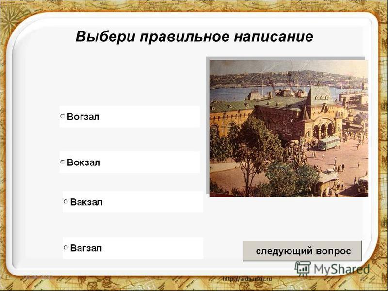 Епифанова Т.Н. (2008 г.)2 Выбери правильное написание