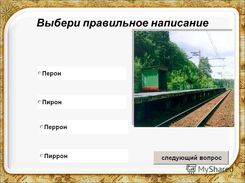 Епифанова Т.Н. (2008 г.)3 Выбери правильное написание