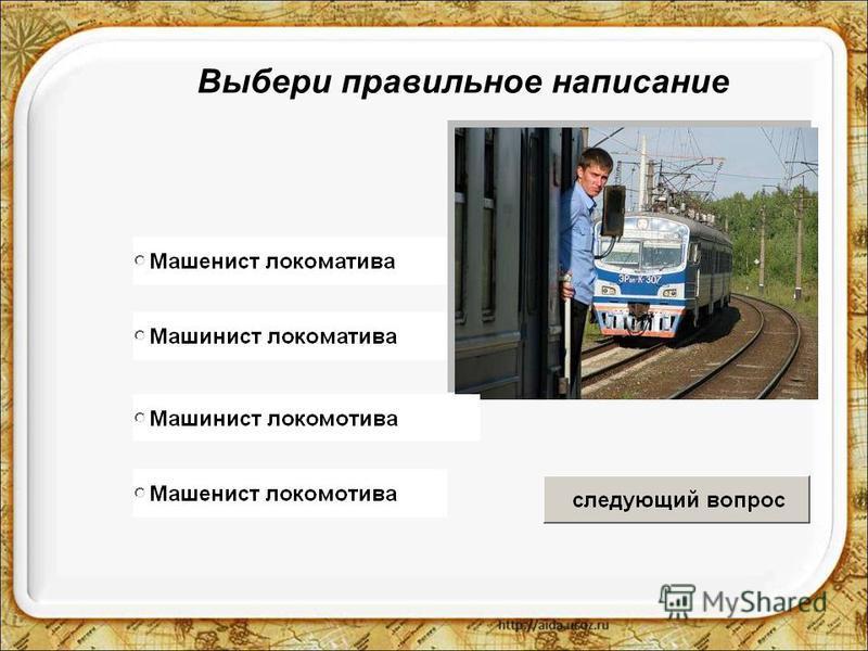 Епифанова Т.Н. (2008 г.)6 Выбери правильное написание