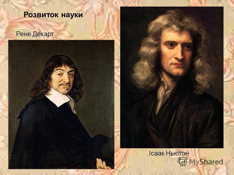 Розвиток науки Рене Декарт Ісаак Ньютон