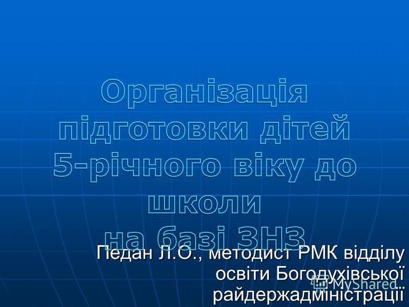 Педан Л.О., методист РМК відділу освіти Богодухівської райдержадміністрації