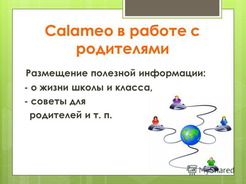 Calameo в работе с родителями Размещение полезной информации: - о жизни школы и класса, - советы для родителей и т. п.