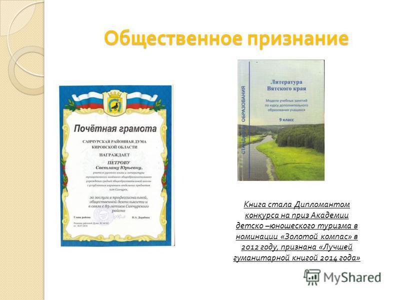 Общественное признание Книга стала Дипломантом конкурса на приз Академии детско –юношеского туризма в номинации «Золотой компас» в 2012 году, признана «Лучшей гуманитарной книгой 2014 года»