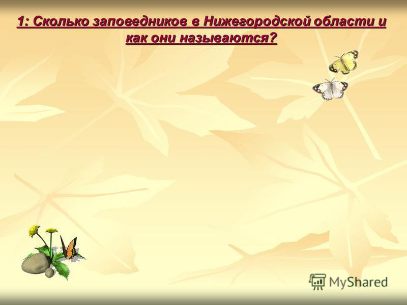 1: Сколько заповедников в Нижегородской области и как они называются?