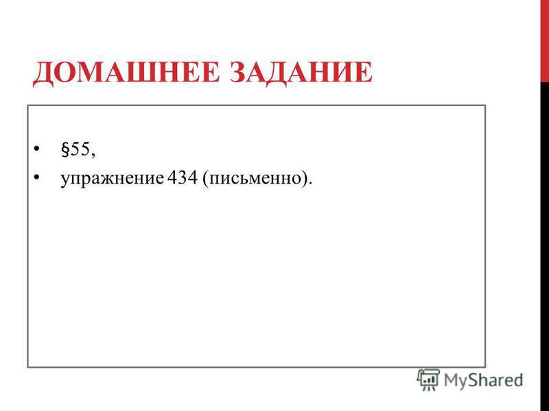 ДОМАШНЕЕ ЗАДАНИЕ §55, упражнение 434 (письменно).
