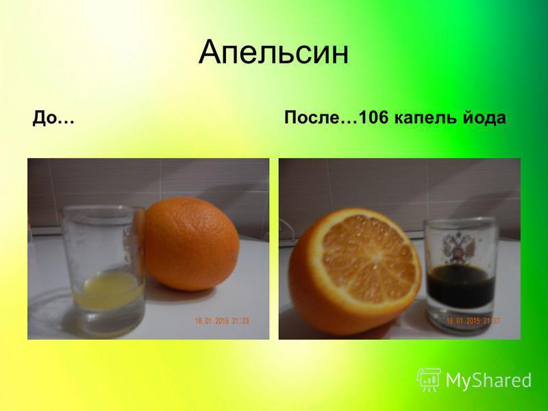 Апельсин До…После…106 капель йода
