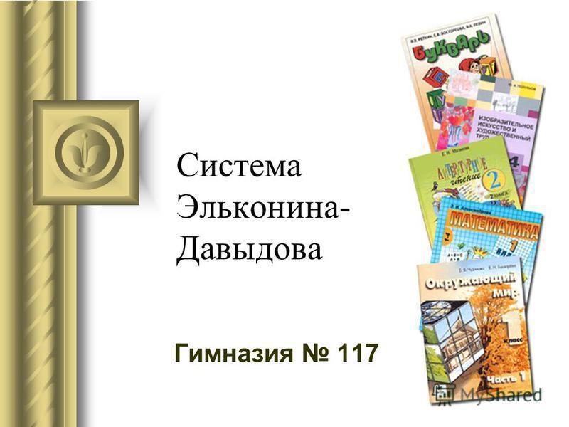 Система Эльконина- Давыдова Гимназия 117
