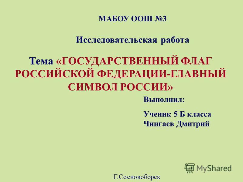 Исследовательская работа 2 класс символика россии